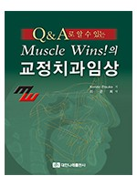 Q&A로 알 수 있는 Muscle Wins!의 교정치과임상