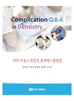 Complication Q&A in Dentistry 치과 수술 및 전신적 문제점과 합병증