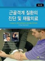 근골격계 질환의 진단 및 재활치료, 4판
