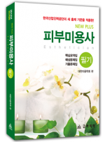 NewPlus 피부미용사 필기 2012년최신개정판