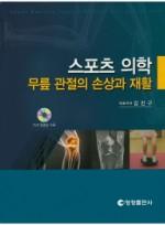 스포츠 의학: 무릎 관절의 손상과 재활 CD2장포함