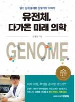 유전체 다가온 미래의학