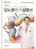 차봉수 교수와 베스트 당뇨병센터의 당뇨병 완치설명서 연세대 의대 세브란스병원 메디컬 북스   5