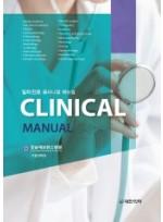 일차진료 Clinical Manual (일차진료 클리니컬 매뉴얼)