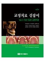 교정치료 길잡이 Vol. II 최신 임상 교정치료 (제2판)