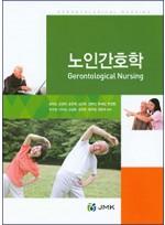 노인간호학 (송미숙)