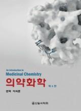 의약화학 제6판