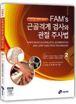 FAM's 근골격계 검사와 관절 주사법