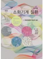 김정룡 소화기계 질환 제4판 제1권Ⅰ.위장관질환의 임상적 접근