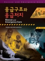 응급구조와 응급처치 8판