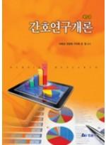 간호연구개론(제5판)