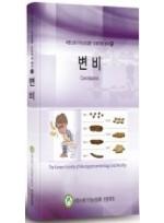 변비 - 대한소화기기능성질환·운동학회 총서 11