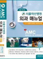 서울아산병원 외과매뉴얼 개정3판