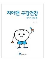 치아맨 구강건강