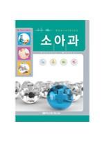 PEDIATRICS (소아과) -3rd Edition [Pocket]  핸드북