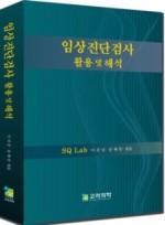 임상진단검사 활용 및 해석