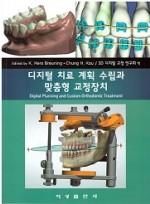디지털 치료 계획 수립과 맞춤형 교정장치