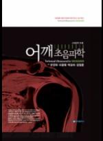 어깨 초음파학