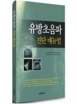 유방초음파 진단 매뉴얼