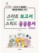 스마트 보고서 스피드 공공문서 - 대한민국 공무원 생산성 향상을 위한