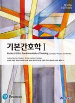 기본간호학 1,2  10판