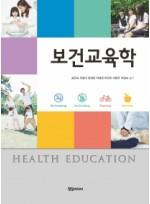 보건교육학 (정담미디어)