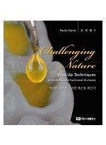 Challenging Nature (Wax-Up Techniques in Aesthetics and Functional Occlusion, 심미와 기능을 고려한 왁스업 테크닉)