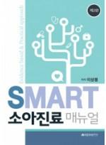 스마트 소아진료 매뉴얼 2판