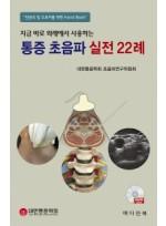 지금 바로 외래에서 사용하는 통증 초음파 실전 22례-전공의 및 초보자를 위한 Hand Book-(DVD부록)