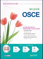 2016 메디프리뷰 OSCE