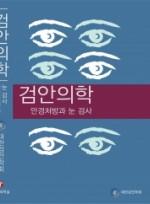 검안의학 -안경처방과 눈검사