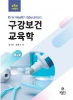 구강보건교육학[제5판 수정증보]