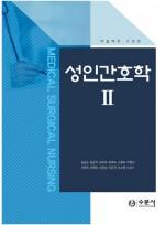 여덟째판 수정판 성인간호학 II