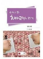 사진으로 보는 치아교정의 모든 것 - 성인 교정