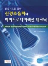 통증치료를 위한 신경초음파와 하이드로다이섹션 테크닉(Nerve sonography and Luke hydrodissection)
