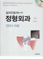 일차진료의를 위한 정형외과 - 진단과 치료, 2판 (DVD포함)