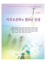 치과보존학의 원리와 임상 제4판