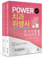 POWER 치과위생사 국가시험 핵심요약집 세트 (1,2권)
