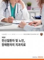 (개정판) 전신질환자 및 노인, 장애환자의 치과치료- 구강내과학 제2편