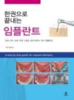 한권으로 끝내는 임플란트_2015 대한민국학술원 우수학술도서 선정!