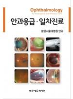안과응급·일차진료(Ophthalmology for Emergency & Primary Care)