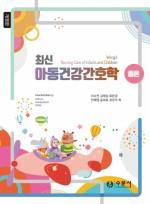 최신 아동건강간호학 총론(개정판)