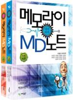 메모라이MD노트 (전2권) 개정4판