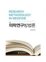 의학연구방법론 (신판)