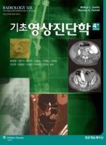 기초영상진단학,4/판