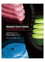 Biological Crown Contour 생체와 조화를 이루는 치관 형태