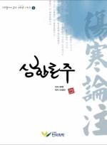상한론주 (지하철에서 읽는 상한론 시리즈 5)
