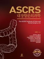 ASCRS 대장항문외과학