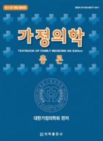 가정의학 (4판 개정증보판)-총론