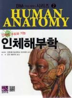 인체해부학 - 인체의 구조와 기능 BM(기초의학)시리즈 2